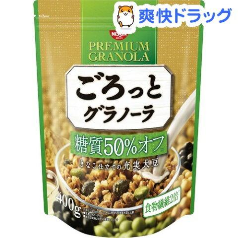 ごろっとグラノーラ 糖質50%オフ きなこ仕立ての充実大豆(400g)