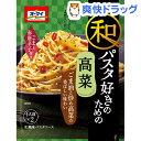 オーマイ 和パスタ好きのための 高菜(48.4g)【オーマイ】