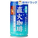 サンガリア 直火珈琲 微糖(185g*30本入)