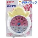 ピジョン 温湿度計(ひよこ)(1コ入)[温度計 湿度計 ベビー用品]【送料無料】