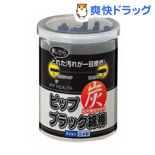 ブラック綿棒 炭 紀州備長炭使用(84本入)[衛生用品]...:soukai:10022576