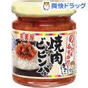 丸美屋 のっけるふりかけ 焼肉ビビンバ味(100g)