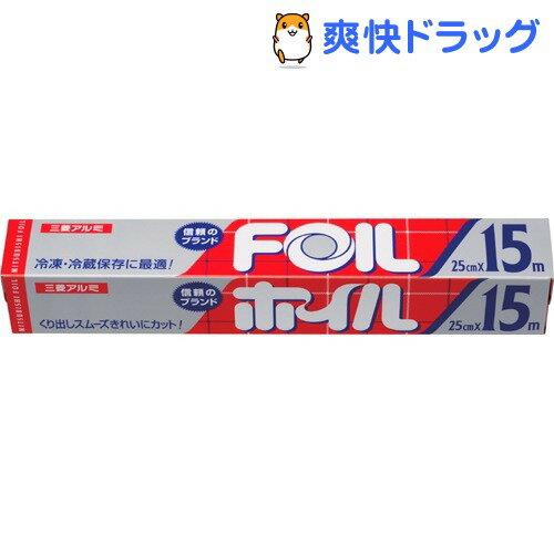 三菱ホイル 25cm*15m(1コ入)[キッチン用品]...:soukai:10309099