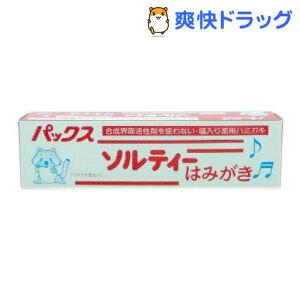 ソルティーハミガキ 歯磨き粉