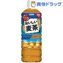 おいしい麦茶(600mL*24本入)【送...