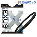 マルミ EXUS レンズプロテクト 77mmプロフェッショナルタイプ(1コ入)【1701_p10】【送料無料】