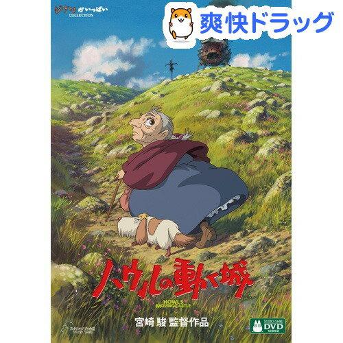 ハウルの動く城<DVD>(2枚組)[おもちゃ]【送料無料】...:soukai:10487125