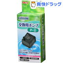 ピュアクリスタル 交換用ポンプ P-2(1コ入)【ピュアクリスタル】