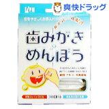 LIFE 歯みがきめんぼう(30回分)【HLSDU】 /[歯みがき]