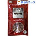 鹿肉五膳 ライト(50g*4袋)【鹿肉五膳】[犬 ジャーキー]