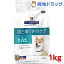 プリスクリプション・ダイエット 犬用 t/d 歯と歯ぐきのケア 大粒(1kg)【ヒルズ プリスクリプション・ダイエット】