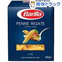 バリラ ペンネリガーテ(500g)【バリラ(Barilla)】