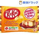 ショッピングチーズケーキ キットカット ミニ ストロベリーチーズケーキ(10枚入)【キットカット】