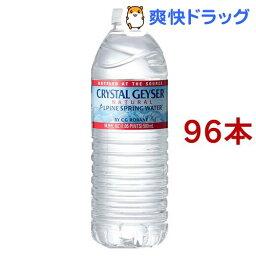 <strong>クリスタルガイザー</strong> 水(<strong>500ml</strong>*<strong>48本入</strong>*2コセット)【cga01】【<strong>クリスタルガイザー</strong>(Crystal Geyser)】