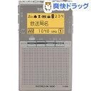 東芝 ポケットラジオ TY-SPR6(N)(1台)【東芝(TOSHIBA)】