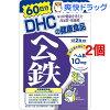 DHC ヘム鉄 60日分(120粒*2コセット)