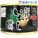 釧路のいわし 味付*6コ(150g6コセット)...