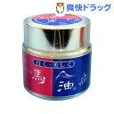 ショウキリュウ馬油 素肌クリーム(35mL)