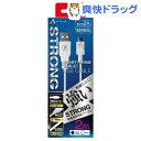 エアージェイ スマホ用USBストロングケーブル2m UKJ-STG2WH(1コ入)