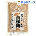 加計呂間 純黒糖 粉砂糖(300g)