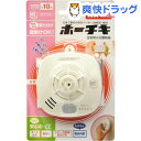 ホーチキ 熱式住宅用火災警報器 ブリスターパック SS-FL-10HCP(1台)【ホーチキ】【送料無料】