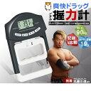 デジタル握力計(1台)【送料無料】