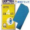 GONTEX 足裏貼足4 GTCT013ABL ブルー 幅18cm×長さ20cm アーチ(土踏まず)サポート用カットテープ(2枚入)【GONTEX】