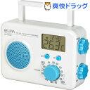 エルパ お風呂ラジオ ブルー ER-W30F(BL)(1コ入)【エルパ(ELPA)】【送料無料】