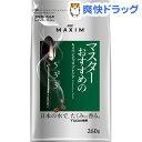 マキシム レギュラーコーヒー マスターおすすめのキリマンジャロブレンド(260g)【マキシム(MAXIM)】