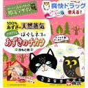 【在庫限り】あずきのチカラ フクロウとほぐしネコ 目もと用(1コ入)【あずきのチカラ】
