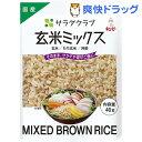 サラダクラブ 玄米ミックス(玄米、もち玄米、押麦)(40g)【サラダクラブ】
