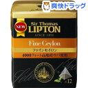 サー・トーマス・リプトン ファインセイロンティー(12包)【リプトン(Lipton)】