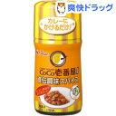 CoCo壱番屋直伝調味スパイス(48g)【ハウス】