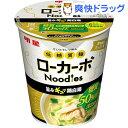 低糖質麺 ローカーボヌードル 鶏白湯(1コ入)