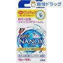 ナノックス ライオン スーパーナノックス