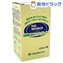 パックスナチュロン洗濯槽&排水パイプクリーナー(300g*3袋入)【パックスナチュロン(PAXNATURON)】[太陽油脂粉末洗剤]