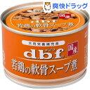 デビフ 国産 若鶏の軟骨スープ煮(150g)【デビフ(d.b.f)】