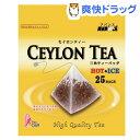 アバンス セイロン紅茶 三角ティーバッグ(25包入)【アバンス】[紅茶]