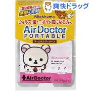 携帯用エアドクター消臭剤 ネームホルダータイプ リラックマ ピンク K-2493(1コ入)【Air Doctor(エアードクター)】