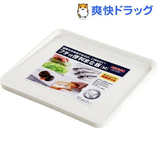 ユニックス フチ付便利まな板(Mサイズ)【ユニックス】
