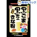 山本漢方 黒ごま 黒豆きな粉 分包(10g*20包)