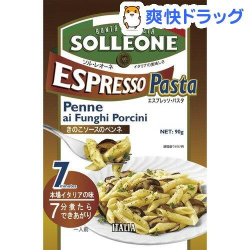 ソル・レオーネ エスプレッソパスタ・ペンネ・フンギ・ポルチーニ(90g)