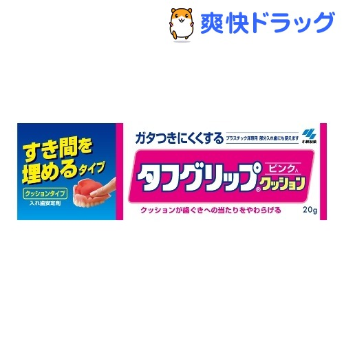 タフグリップ クッション ピンク(20g)【タフグリップ】[デンタルケア 入れ歯安定剤]...:soukai:10056828