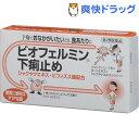 【第2類医薬品】ビオフェルミン下痢止め(30錠)【ビオフェルミン】