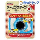 バトルウィン テーピングテープC50F(50mm*12m(1コ入))【battlewin(バトルウィン)】