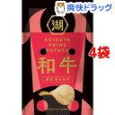 湖池屋 KOIKEYA PRIDE POTATO 豪快 黒毛和牛(60g*4袋セット)【湖池屋(コイケヤ)】