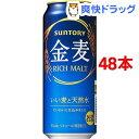 サントリー 金麦(500mL*48本セット)