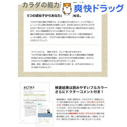 カラダの能力遺伝子検査キット(1セット)【送料無料】の商品画像