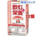 和光堂 飲む栄養プラス 白桃味(125mL*12コセット)【送料無料】