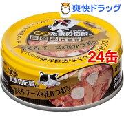 プリンピア 食通たまの伝説 まぐろ・チーズ&花かつお(80g*24コセット)【たまの伝説】